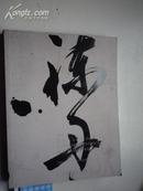 2005年 《 佳士得:古代书画  宫廷书画  拍卖 》