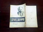 向列宁学习工作方法【49年三版】