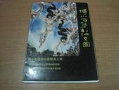 傅小石梦幻仕女图 【汉 英 日对照】全套12张