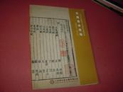 《上海博古斋古籍善本专场拍卖图录》2008年