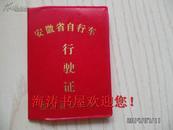 安徽省自行车行驶证(128开)