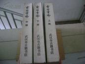 古籀汇编【影印本 上.中.下 全三册  1980年第一版  根据1934年商务印书馆版本影印
