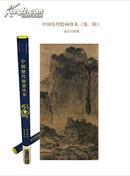 溪山行旅图-中国历代绘画珍本-(第二辑)