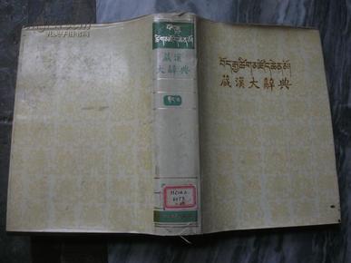 藏汉大辞典  云南大学图书馆馆藏