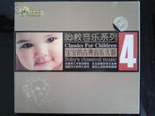 胎教音乐系列④宝宝的古典音乐大餐(3CD)