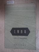 土壤消毒  (1959年一版一印,印数9千册)