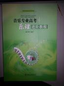 音乐专业高考乐理进阶教程(音乐专业高考训练丛书)
