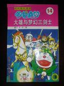 大雄与梦幻三剑士;哆啦A梦超长篇剧场版漫画