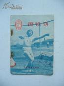 1956年1版1印《掷铁饼》