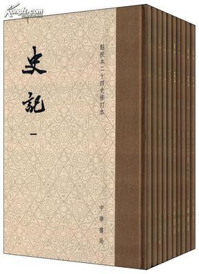 史记(点校本二十四史修订本)