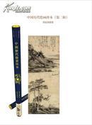 洞庭渔隐图-中国历代绘画珍本-(第二辑)