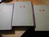 中国现代文学史资料丛书,乙种,【光明】精装1--3卷影印本