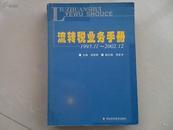 流转税业务手册1993.11-2002.12