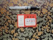 文革期间武汉市革命委员会卫生局制医疗证一张(武汉市红旗医院) 9品