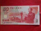 庆祝中华人民共和国成立五十周年纪念钞J24849862