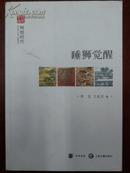 文史中国·辉煌时代:睡狮觉醒(一版一印)