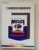 工商管理培训简明读本