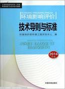 环境影响评价技术导则与标准(2014年版)/全国环境影响评价工程师职业资格考试系列参考教材