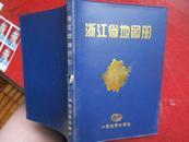 浙江省地图册(2006年3月上海第二次印刷 塑料皮软精装本 网上孤本 品好)