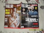 通俗歌曲 摇滚 2013年第10期10月号上总第538期:象六迷宗(9品80页大16开有海报缺CD)27698