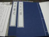 甲申杂记 闻见近录 线装宣纸 16开 一函两册全   U4