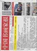 中国书画家报