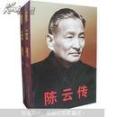 陈云传(套装全2册)