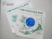 越剧 《花为媒》   选段周雅琴杨文蔚大薄膜唱片全套齐全共有2张81版