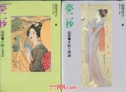 日本原版:梦二抄  山之卷  川之卷  两册合售 精装 品好              ---- 【包邮-挂】