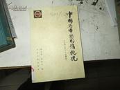 中国省市图书馆概况:1919-1949