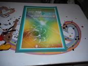 高中数学课本《普通高中课程标准实验教科书——数学选修4-4》