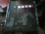 中国人民解放军第三野战军征战图集