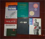 急症神经外科学(第2版)(精装 未拆封)