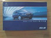 别克陆上公务舱GL8系列用户手册