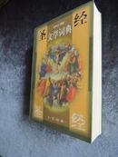 李传龙 编撰《圣经文学词典》一版一印 现货 自然旧