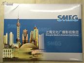 邮票册:《上海文化广播影视集团》