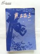燕子吕三 宝文堂书店1982一版一印