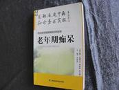 李智杰主编   常见病中西医最新诊疗丛书《老年期痴呆》一版一印 现货