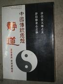 中国传统思想----静道【黄清源钤印签赠本】