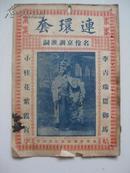 名伶京调准词、梆子腔(连环套、血手印、刘玉郎思家)三册和售