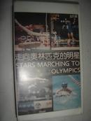走向奥林匹克的明星录像带