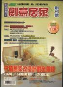创意居家杂志 创刊号,精美,原价120元