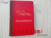 笔记本—毛主席的无产阶级革命路线胜利万岁(内有6页正反面语录,用过)