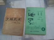 老磁带  英语 初级中学课本 第四册 第一课--第十四课 2盒磁带