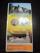 第六届中国中部投资贸易博览会《2011年太原文明出行地图》(赠阅版)