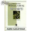 外国语言研究论文索引:1995~1999