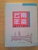 云南年鉴2009(含光盘)
