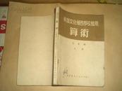 算术:干部文化补习学校暂用(三年级 上册)50年再版3800册