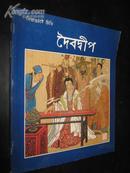 仙人岛(孟加拉文)