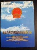 节目单:首都各界庆祝香港回归祖国大会(张国荣、王菲、刘欢、刘德华、 张明敏、 殷秀梅)